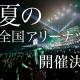 漢字欅さんの全国ツアーチケットが売れ残る…