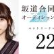 坂道合同オーディション 22番が元劇団ハーベストの弓木菜生だと判明!