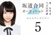 坂道合同オーディション 5番が元『少女隊』のメンバー、西野早耶だと判明!