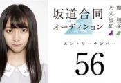 坂道合同オーディション56番 タレントかとうれいこさんの娘、元iDOLStreetの横尾紗千だと判明!