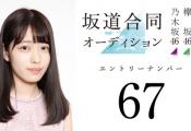 合同オーディションの67番みたいな子が欅坂に欲しいよな