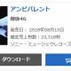 欅坂46 7th『アンビバレント』オリコン4日目は約23,000枚を売り上げる