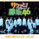新番組 フジテレビ『サクッと!欅坂46』10/6から放送開始!