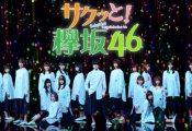 【速報】10月から欅坂46の新番組「サクッと欅坂46!」スタート!!
