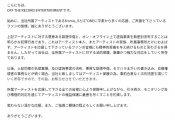 アンチに対して法的措置に出る運営が話題に!欅坂の運営も続けーー!!