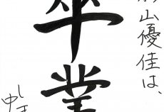【欅坂46】ひらがなけやき、私、影山優佳は卒業します。