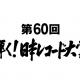 『第60回 輝く!日本レコード大賞』欅坂46「アンビバレント」が最優秀賞を受賞!