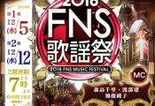 欅坂FNS歌謡祭落選wwwwwwwwwwwwwwww