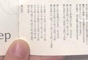 欅坂46 8thシングル『黒い羊』に米津玄師さんが関係してる可能性…