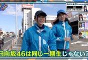 【欅坂46】ひらがな推し#48「デビューシングルヒット祈願!前半」実況、まとめ 中編