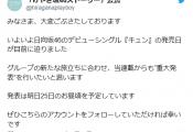 けやき坂46ストーリー公式Twitter『明日25日のお昼頃、重大発表を行いたいと思います』