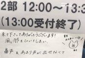 柿崎芽実、風邪の張り紙に長濱ねるが書いたメッセージが話題に【8th個別握手会@ポートメッセなごや】