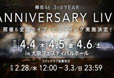 4/4開催『欅坂46 3rd YEAR ANNIVERSARY LIVE』大阪公演 1日目、セトリ、レポまとめ