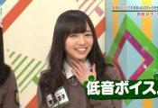 【欅坂46】齊藤京子の渋い声で言ってもらいたい一言wwwwww