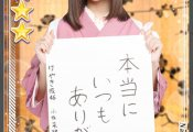 小坂菜緒の色紙が当選した結果wwwwwww【欅のキセキ】