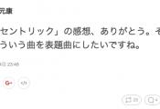 【欅坂46】秋元康が755でエキセントリックについて発言「ありがとう。そのうち、こういう曲を表題曲にしたいですね。」