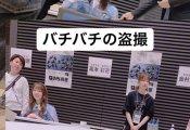 【悲報】日向坂46の金村美玖ヲタが、スペシャルイベントで盗撮行為をしていたことが発覚した模様!!