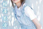 梅澤美波さん、ガールズアワードの様子を見たファンからルックスの悪さを指摘されてしまうww