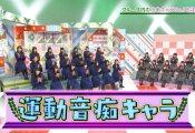 【欅坂46】欅って、書けない?#74「○○キャラNo.1決定戦」実況、まとめ 前編