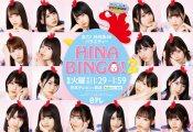 ヒヨコからニワトリに成長したビジュアルが公開!【HINABINGO!2】