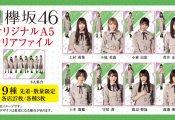 7/31開催、ローソンで『欅坂46クリアファイル』がもらえるキャンペーン開始!
