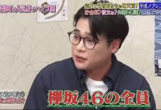 平成ノブシコブシ 吉村崇さん、共演NGが欅坂46全員だと判明…【ダウンタウンなう】