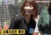 東村芽依、小藪千豊さんのことが大好きすぎる件wwwww