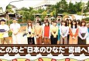 『日向坂で会いましょう』宮崎ロケにメンバーが14人しかいない件…