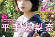 『週刊少年マガジン』平手友梨奈の表紙が公開!