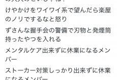 欅坂が終わった理由、たったの2ツイートで完璧に分析されてしまう