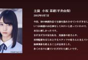 小坂菜緒の初主演映画が・・・