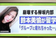 【悲報】文春スズキ記者 「欅坂46で卒業渋滞が発生してるw スタッフもお手上げ状態で、平手坂46が原因。」