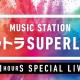 「Mステスーパーライブ」にEXILE、ヒゲダン、King Gnu、欅坂46、BABYMETALら49組