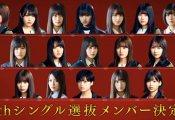 【悲報】欅坂の9thシングル発売が白紙に