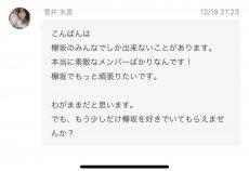 菅井、言ってはいけないことを言ってしまう