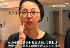 Perfumeの振り付け師が欅坂46平手さんのパフォーマンスを一言でこき下ろす