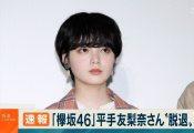 平手友梨奈(18歳):電撃脱退の真相〜孤立呼んだ前代未聞の衝撃事件