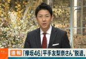 【悲報】 報道ステーションさん、平手友梨奈の欅坂46脱退を報道してしまうwwww