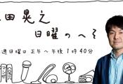 土田晃之がラジオで欅坂の内情を暴露「欅坂には派閥があった」