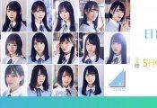 【悲報】日向坂46、3人加入で完全終了へ