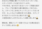 名古屋のCDショップがブチ切れ。「欅坂メッセージボードに中傷を貼り付けないで!」
