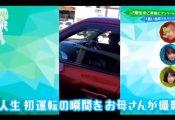 松田里奈ちゃんの愛車wwww
