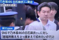 【速報】欅坂板で松村沙友理の殺害予告が発生
