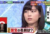 東大王の鈴木光ちゃんが先週の欅坂に続き乃木坂も公開処刑