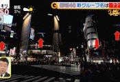 【速報】『櫻坂46』が発表になった瞬間wwwwwwwww