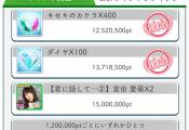 【欅坂46】ワイ、ついにダイヤを100個集めるwwwwwwwwww