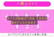 【櫻坂46】『櫻エイト』のルールって結局こういうことなんか???