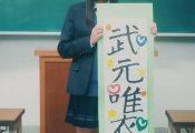 【櫻坂46】出演するたびに髪型が変わる武元結衣wwwwwwww【画像】
