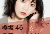 【超絶可愛】森田ひかるちゃんのアップ画像がマジのガチでかわいい件www
