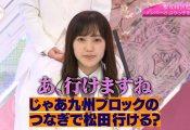 【超絶可愛】松田里奈「許してねぇもうごめんねぇ〜」